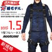 【椿モデル】HYF1.5 Y型フルハーネス [M:身長160cm...