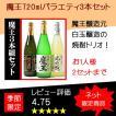 焼酎 飲み比べ 酒 お酒 焼酎セット 魔王 720ml バラエ...