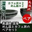 美濃焼 磁器 和食器 洋食器 めん皿とカフェ丼ペアセット(深海) 日本製 来客用 パスタ皿 丼ぶり ギフト お土産