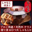 和食器 摺り漆 蓋付 おひつセット大(ミニしゃもじ付)ひつまぶし器 2〜3人前 ちらし寿司 混ぜご飯 木の器