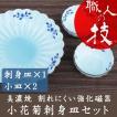 美濃焼 強化磁器 和食器 小花菊刺身皿と醤油皿 3点セット 日本製 ギフト 贈答 来客用 プレゼント かわいい ギフト