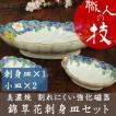 美濃焼 強化磁器 和食器 錦草花刺身皿と醤油皿 3点セット 日本製 ギフト 贈答 来客用 プレゼント
