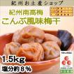 紀州南高梅 こんぶ風味梅干し(塩分約8%)1.5kg