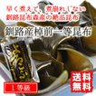 早煮昆布 煮物用 おでん 120g 北海道釧路産  一等級昆布 野菜昆布 棹前昆布 ポイント消化 送料無料