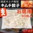 【送料無料】キムチ餃子  【お徳用横綱パック】 50個入り