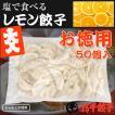 【送料無料】元祖レモン餃子 【お徳用横綱パック】 50個入り(岩塩付き)