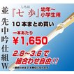 並竹刀 完成品「七歩」 先中吟仕組W2.8〜3.6男女 10本まとめ買い 2本単位で組み合わせ自由