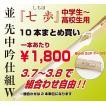 並竹刀 完成品 「七歩」  先中吟仕組W3.7〜3.8男女 10本まとめ買い 2本単位で組み合わせ自由