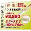上製竹刀 完成品 「輝姫」  先中吟仕組W3.7〜3.8女子 2本単位で組み合わせ自由