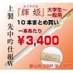 上製竹刀 完成品 「輝姫」  先中吟仕組W3.9女子 10本まとめ買い