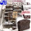 ガトーショコラ 12個入 チョコレート ケーキ スイーツ お菓子 お取り寄せ 送料無料 グルテンフリー ギフト プレゼント お歳暮