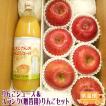 ギフト りんごジュース&Aランク 贈答用りんご6玉セット 送料無料 長野県産 クール便