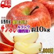 ギフト フルーツ りんご サンふじ Aランク 贈答用 約10kg 24玉 〜36玉 長野県産 リンゴ 糖度13度以上 送料無料