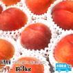 ワッサー約3kg  予約 長野県産 桃  [送料無料・クール便]   (ダンボール箱詰・10-13玉入・〜8月中旬)  硬めで桃の甘味とネクタリンの酸味な桃