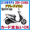 アドレスV50 新車 白 カード支払いOK スズキ SUZUKI 2...