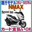 125cc バイク 新車 YAMAHA ヤマハ 2018年モデル NMAX ...
