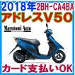 台数限定 カード支払いOK スズキ SUZUKI アドレスV50 2018年モデル 新型 50ccスクーター 原付 2BH-CA4BA トリトンブルーメタリック
