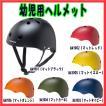 幼児用ヘルメット ハードシェルタイプ 全6色