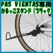 PAS VIENTA5用 かるっこスタンド ブラック Q5K-YSK-051-H02