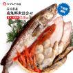 四季の魚を直送!旬の獲れたて底曳鮮魚 2.0kg詰め合わせ (石川県産/主に焼魚&煮魚用・下処理済み) ※お届け日の指定不可