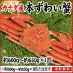 本ずわい蟹:約600g〜約650g×1匹