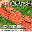本ずわい蟹:約500g〜約550g×1匹