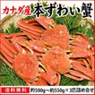 本ずわい蟹:約500g〜約550g×3匹 詰め合せ