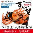 (石川県橋立産)ズワイガニ/加能かに:中サイズ1匹、香蟹蟹2匹の詰め合せ(1〜2人前)