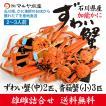 (石川県橋立産)ズワイガニ/加能かに:中サイズ2匹、香箱蟹3匹の詰め合せ(2〜3人前)
