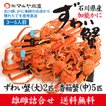(石川県橋立産)ズワイガニ/加能かに:大サイズ2匹、香箱蟹5匹の詰め合せ(3〜5人前)