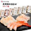 昆布締め 詰め合わせ (石川県産) 7種:平目/真鯛/甘えび/すずき/紋甲いか/真鱈/車鯛