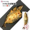 (石川県 特産品)熟成さば糠漬け (こんかさば/へしこ):約30cm×1本