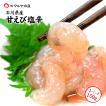 (石川県産)ちょっと贅沢な甘エビの塩辛:約150g