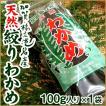 (石川県産)加賀・橋立港名産 天日干し天然わかめ:約100g入×1袋