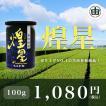 魚沼銘茶 煎茶 煌星(きらぼし) 100g缶入り