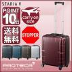 プロテカ スタリア ブイ スーツケース キャリーバッグ 37リットル 機内持ち込み 日本製 エース ACE PROTECA STARIA V 02641