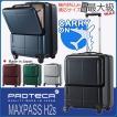 プロテカ ハード マックスパスH2s スーツケース 46センチ 40リットル 機内持ち込み最大容量 日本製 エース ACE PROTECA MAXPASS H2s キャリーケース 02761
