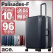 ace. エース パリセイド F スーツケース 65センチ 96リットル 10泊 2週間 ACE Palisades-F キャリーケース 05573