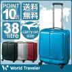 ワールドトラベラー プラウ スーツケース 46センチ 38リットル 機内持ち込み可能サイズ 2泊 3泊 エース ACE World Traveler PULAU キャリーケース 05810