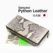 へび 蛇 ヘビ革 長財布 ダイヤモンドパイソン ( ニシキヘビ ) マット仕上げ ラウンドファスナー ウォレット 日本製 1017