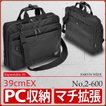 ファービス ワイド EX ビジネスバッグ/ショルダーバッグ PC収納 エキスパンダブル 2-600