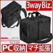 ファービス ワイド 3WAY EX ビジネスバッグ/ショルダーバッグ/リュックサック エキスパンダブル PC収納 2-603 FARVIS