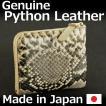へび 蛇 ヘビ革 半札 財布 ダイヤモンドパイソン ( ニシキヘビ ) L型ファスナー ウォレット 日本製 2006
