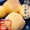 【料理に使いやすい】ホタテ貝柱 北海道産 化粧箱入 お刺身用 1kg 41-50粒入 中サイズ 3Sサイズ 送料無料 ギフト お取り寄せ