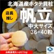 【料理に使いやすい】ホタテ貝柱 北海道産 化粧箱入 お刺身用 1kg 36-40粒入 中大サイズ 2Sサイズ 送料無料 ギフト お取り寄せ