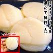 【今売れてます】ホタテ貝柱 北海道産 化粧箱入 お刺身用 1kg 26-30粒入 大サイズ Mサイズ 送料無料 ギフト お取り寄せ