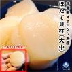 【今売れてます】ホタテ貝柱 北海道産 化粧箱入 お刺身用 1kg 31-35粒 大中サイズ Sサイズ 送料無料 ギフト お取り寄せ