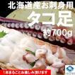 タコ たこ 北海道産 冷凍茹でミズタコ足 1本約700g お刺身用 条件付き送料無料 ギフト