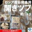 ツブ つぶ 冷凍開きツブ ロシア産 北海道加工 1kg入 1kgに20〜40枚入 お刺身用 条件付き送料無料 ギフト お歳暮