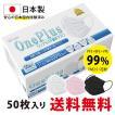 マスク 日本製 50枚 OnePlus(ワンプラス) 3層構造 不織布 マスク 白 黒 ピンク ふつうサイズ 小さめサイズ 50枚入り 99%カット高性能フィルター